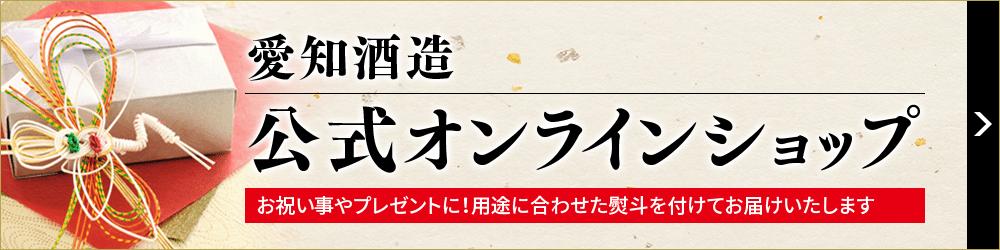 愛知酒蔵公式オンラインショップ
