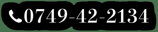 TEL:0749-42-2134