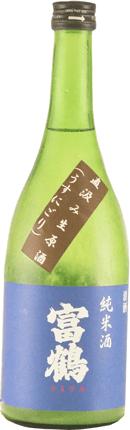 富鶴のひやおろし 富鶴 純米 うすにごり