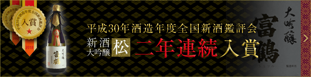平成30年酒造年度全国新酒鑑評会新酒大吟醸松 二年連続入賞