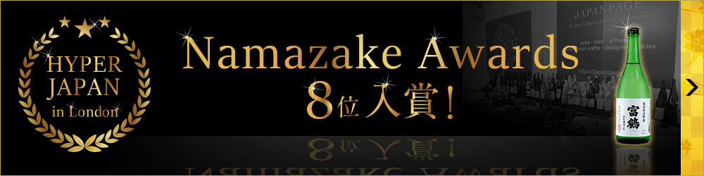 Namazake Awards入賞