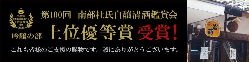 第100回南部杜氏自醸清酒鑑評会 吟醸の部 上位優等賞受賞
