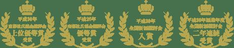 南部杜氏協鑑評会 上位優等賞受賞 平成30年 / 南部杜氏協鑑評会 優等賞受賞 平成26年 / 全国新酒鑑評会 平成30年 入賞 / 全国新酒鑑評会 平成30年酒造年度 二年連続受賞