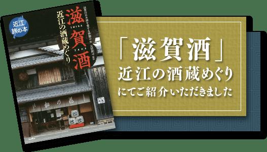 「滋賀酒」近江の酒造めぐりにてご紹介いただきました