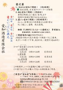 フライヤー:富鶴愛知宴内容