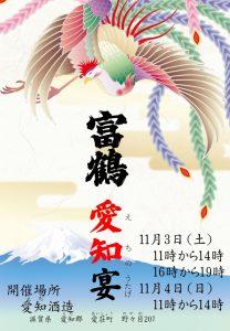 フライヤー:富鶴愛知宴表紙
