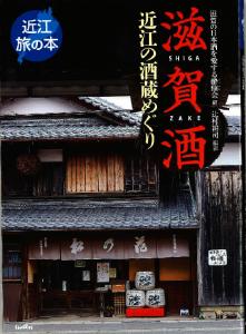 滋賀酒: 近江の酒蔵めぐり表紙